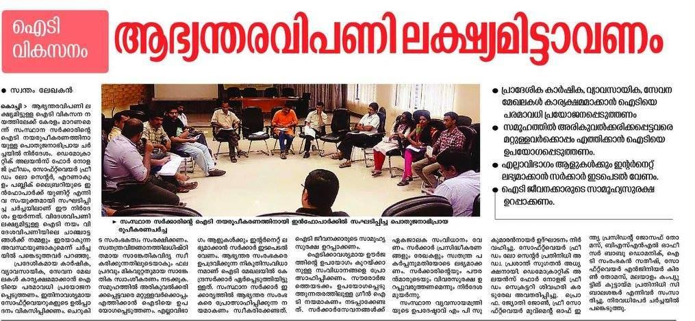 News Coverage in Deshabhimani